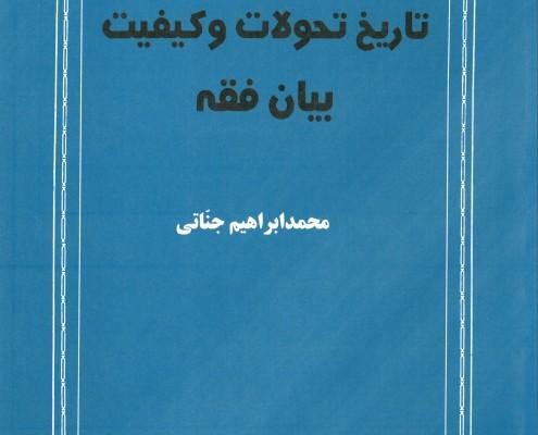 کتاب تاریخ تحولات و کیفیت بیان فقه 1